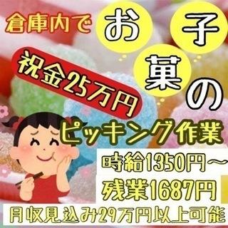 【FC3889T】入社祝金40万円が3か月で支給☆時給1350円で...