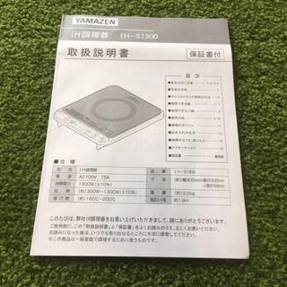 山善 YAMAZEN 卓上型 IH 調理器 S1300 クッキン...