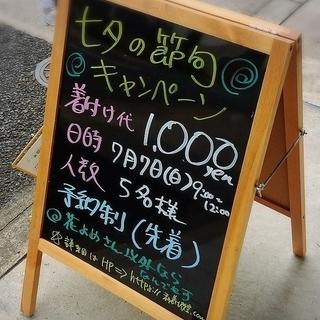 ☆七夕の節句☆着付け料金☆1000円ポッキリ☆キャンペーンを開催します☆