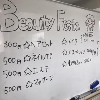 ♡BeautyFesta♡