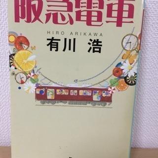【最終値下げです!】阪急電車、有川 浩著