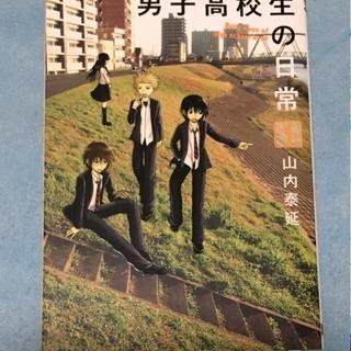一読のみ 男子高校生の日常 2冊セット 1.2巻