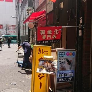 クレカ現金化【店舗型】即日に現金!