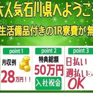 3304s 簡単作業&高時給【タンブラーの製造】・入社祝い金20万...