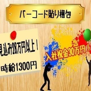 21212s 今だけ入社祝い金30万円未経験者大歓迎!今一番人気...