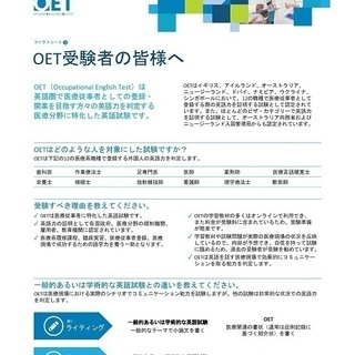 Medical English・医療英語・Occupational English Test - BEPPU STATION - 英語
