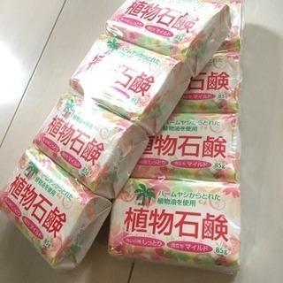 固形石鹸【植物石鹸】