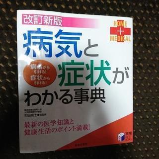 【本】病気と症状がわかる事典