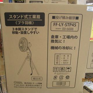 OHM スタンド式工場扇 プラ羽 FF-LY-STP45 新品