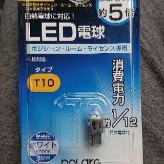 【未使用】LED電球