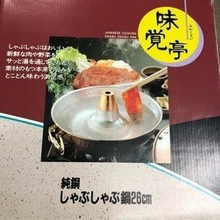 【新品未使用】純銅のしゃぶしゃぶ鍋26cm