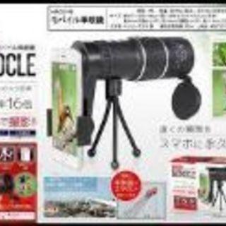 モバイル単眼鏡 Mobile MONOCLE