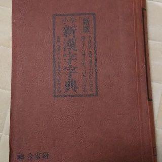小学・新漢字字典