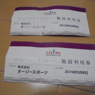 コスパ 施設利用券2枚(5月末日まで)