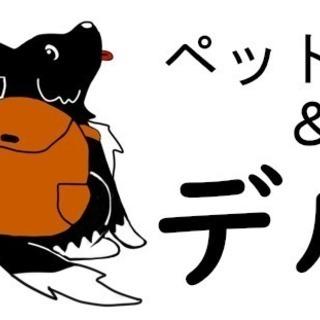 トリマー/オープニングスタッフ募集