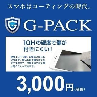 【G-PACK/10H次世代コーティング】フィルム不要 スマホ画...