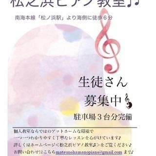 泉大津【松之浜ピアノ教室♫】生徒さん募集