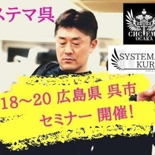 大西亮一3daysセミナー2019 in呉