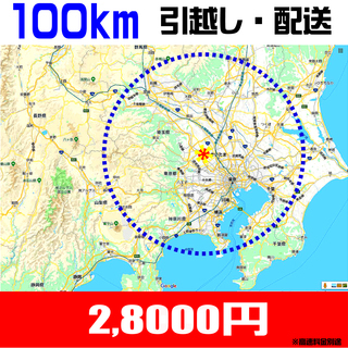 引越し・配送 100km走行 28,000円