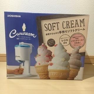 ソフトクリームメーカー アイスクリームメーカー ドウシシャ DO...