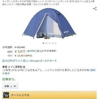 【ソロキャンプ】 キャプテンスタッグ(CAPTAIN STAG)...