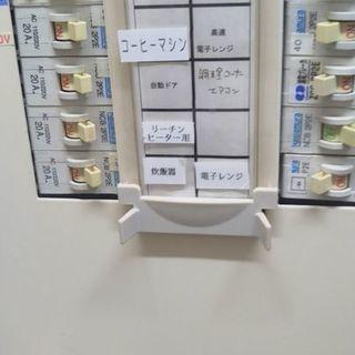 福岡のエアコン工事と電気工事110番 漏電ブレーカー交換 - 福岡市