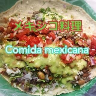 メキシコ料理教室レシピ紹介 全国どこかからでも