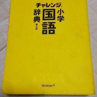 小学・国語辞典  チャレンジ