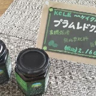 *プラムレドクス  *  無農薬・無化学肥料栽培