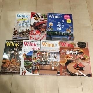 タウン情報誌ウインク wink広島 バックナンバー 2018年6...