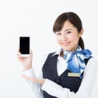 携帯ショップスタッフ募集(月給30万円以上可能)!