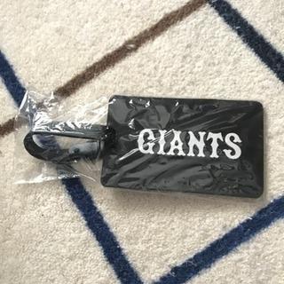 新品未使用品  GIANTS ラゲッジタグ