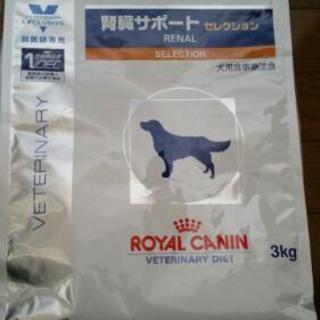 ドッグフード ロイヤルカナン 腎臓サポート セレクション 3㎏