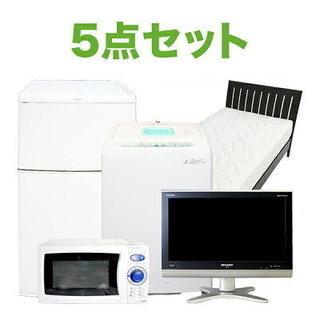 ※値下げしました※ 家具・家電5点セット(冷蔵庫・洗濯機・ベッド...