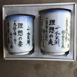 湯のみ「十和田湖夫婦」 - 山形市