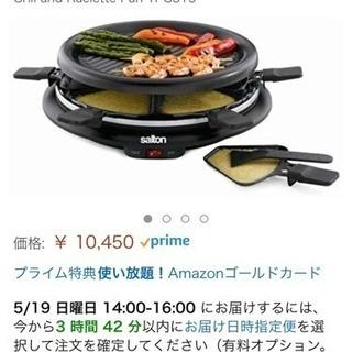 定価1万円◎ラクレット グリル キャンプ オーブン