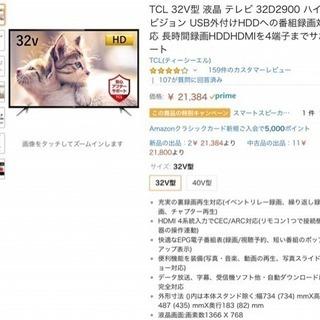 TCL 32V型 液晶 テレビ