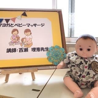 ママヨガ 〜子どもといっしょ〜    ケーキ&お茶タイム付き♫
