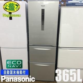 美品【 Panasonic 】パナソニック 365L 3ドア冷...