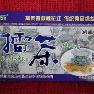 中国のお土産 お茶