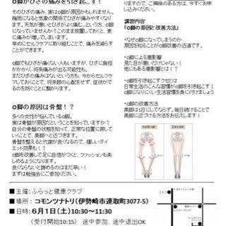 【O脚改善の無料勉強会】原因と対策を知って美脚を目指そう!