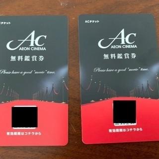 イオンシネマ 無料鑑賞券 2枚 有効期間2019年7月末