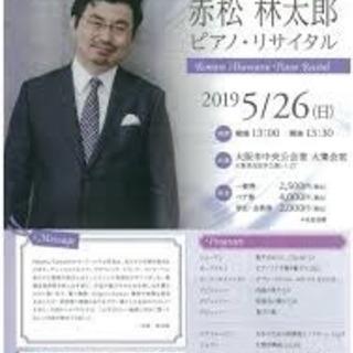 赤松林太郎コンサート