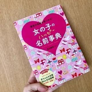 女の子の名前辞典(名付け本)