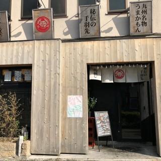 ☆★九州居酒屋★☆新子安駅より徒歩2分、髪色自由、賄いつき、履歴書不要