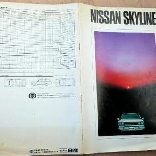 ニッサン スカイライン 10型 カタログ