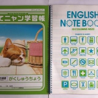 英語ノートとふてにゃん学習帳