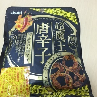 超魔王(唐辛子のお菓子 8個