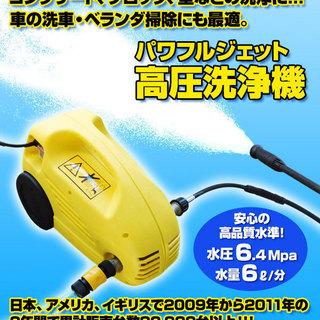 パワフルジェット高圧洗浄機 HPC1201-1