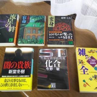 古本 小説